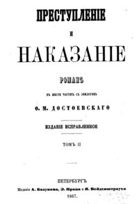 """Критика о романе """"Преступление и наказание"""", отзывы современников"""