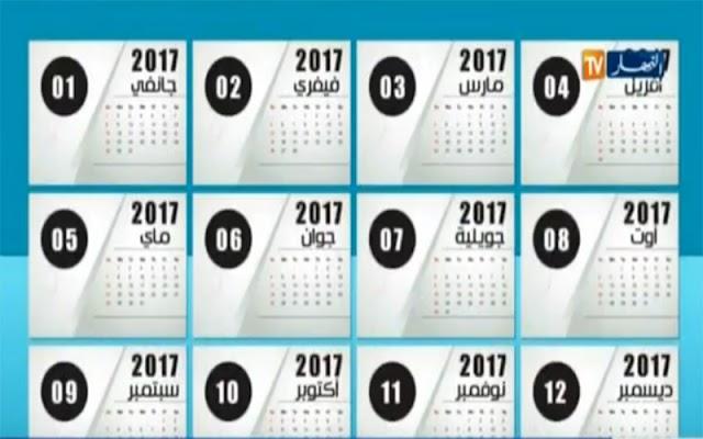 رزنامة وتواريخ أيام العطل الرسمية الجزائر 2017