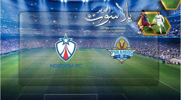 نتيجة مباراة الأهرام والنجوم اليوم 22-05-2019 الدوري المصري