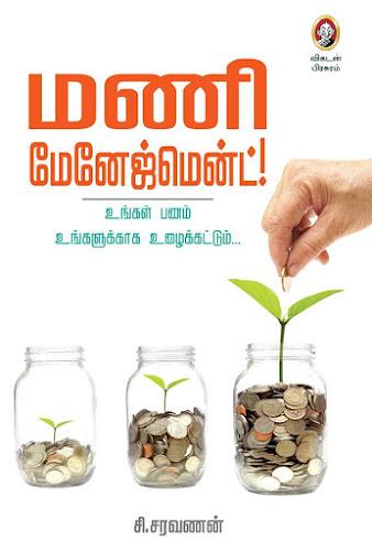 Vikatan Yearbook 2014 Pdf