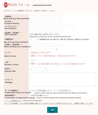 Empty-Handed Cherry Blossom Viewing Party 2016 registration form 手ぶらで 観桜会 申し込みフォームTebura de Kanoukai Moushikomi Form