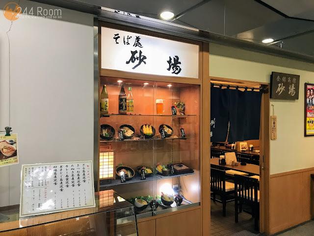 東京シティエアターミナル砂場 T-CAT-Sunaba-Soba