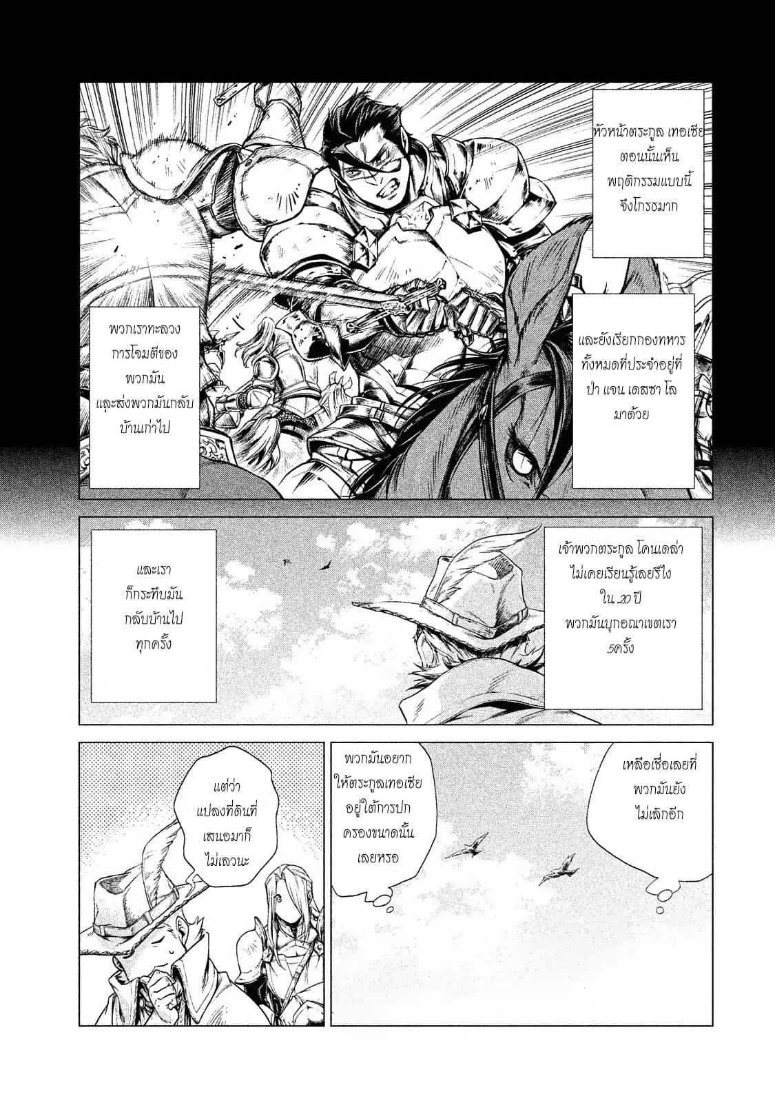 อ่านการ์ตูน Henkyou no Roukishi - Bard Loen ตอนที่ 2 หน้าที่ 9