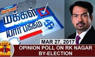 Makkal Yaar Pakkam 27-03-2017 Opinion Poll on 'RK Nagar By-Election' | Thanthi Tv