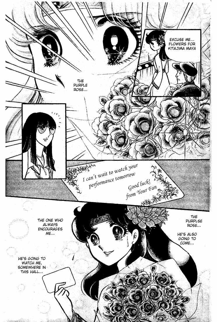Glass Mask 076 page 35