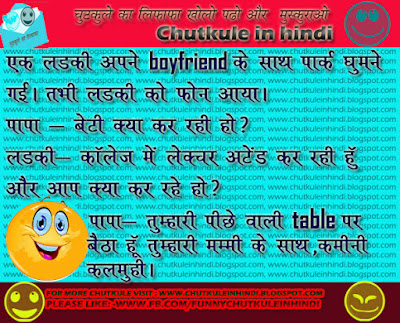 CHUTKULE IN HINDI WITH IMAGES