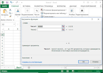 Как суммировать числа в Excel