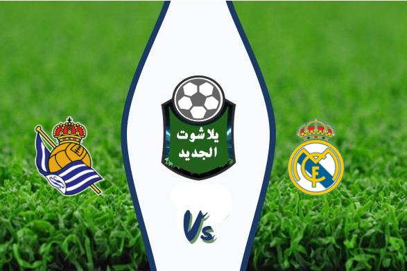 نتيجة مباراة ريال مدريد وريال سوسيداد اليوم الخميس 6-02-2020 في كأس ملك إسبانيا