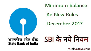 Sbi Ke New Minimum Balance Rules 2017 December