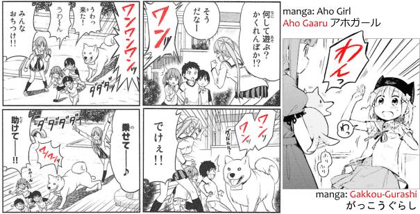 wan, wanwan わん, ワン, ワンワン as seen written in the manga Aho Girl アホガール and Gakkou-Gurashi がっこうぐらし