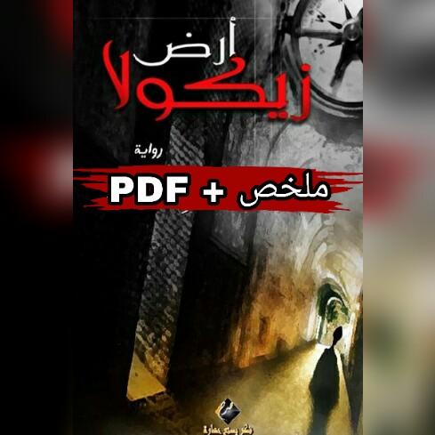 ملخص + PDF رواية : أرض زيكولا | عمرو عبد الحميد