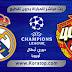 مباراة ريال مدريد وسسكا موسكو اليوم 2-10-2018 في دوري أبطال أوروبا