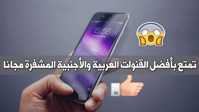 مشاهدة أفضل القنوات العربية والأجنبية المشفرة