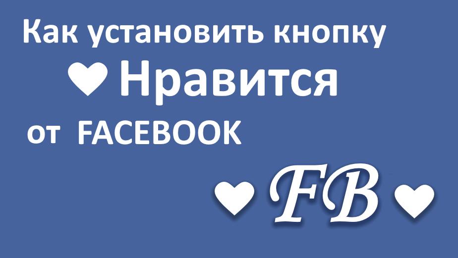 Как установить кнопку «Мне нравится» от Facebook