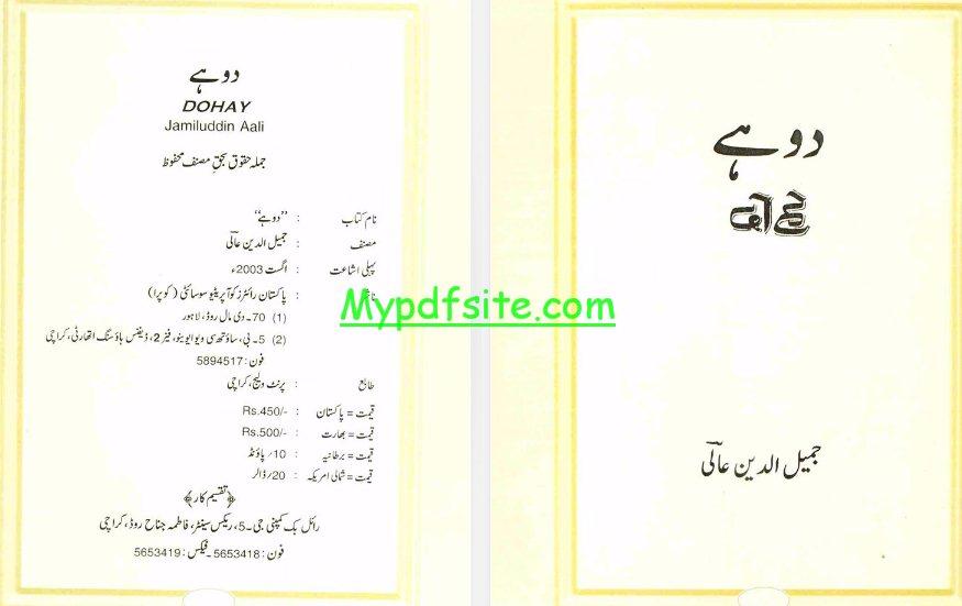 dohe urdu book