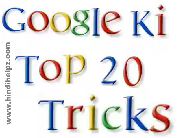 Google ki top 20 tricks hindi me