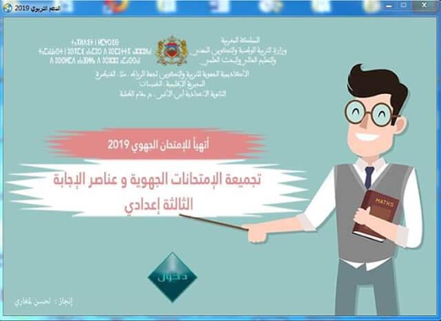 تجميعية الامتحانات الجهوية و عناصر الإجابة للثالثة إعدادي لجميع المواد