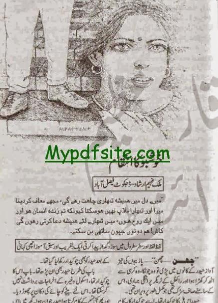 khushbu Ka Intqam By Malak Faheem Irshad