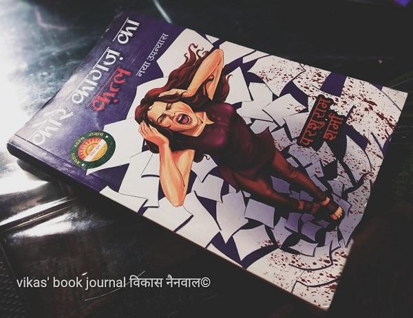 कोरे कागज़ का क़त्ल - परशुराम शर्मा