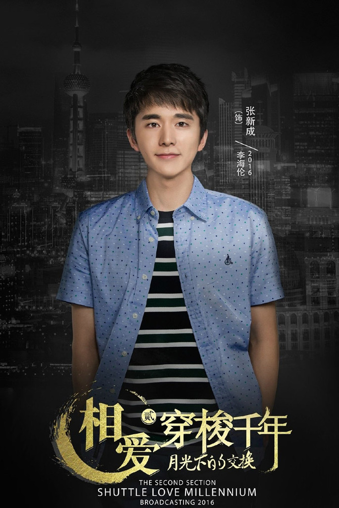 Zhang Xin Cheng in Shuttle Love Millennium 2016 c-drama