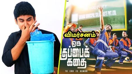 Oru Kuppai Kadhai Movie Review | Tamil Review | Video Review