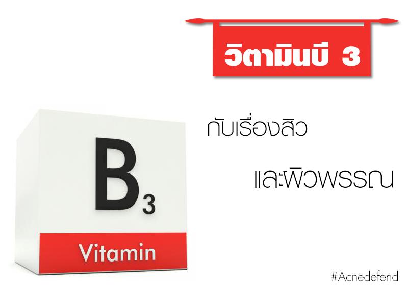 วิตามินบี 3 Vitamin B3(Niacinamide) กับเรื่องสิวๆ