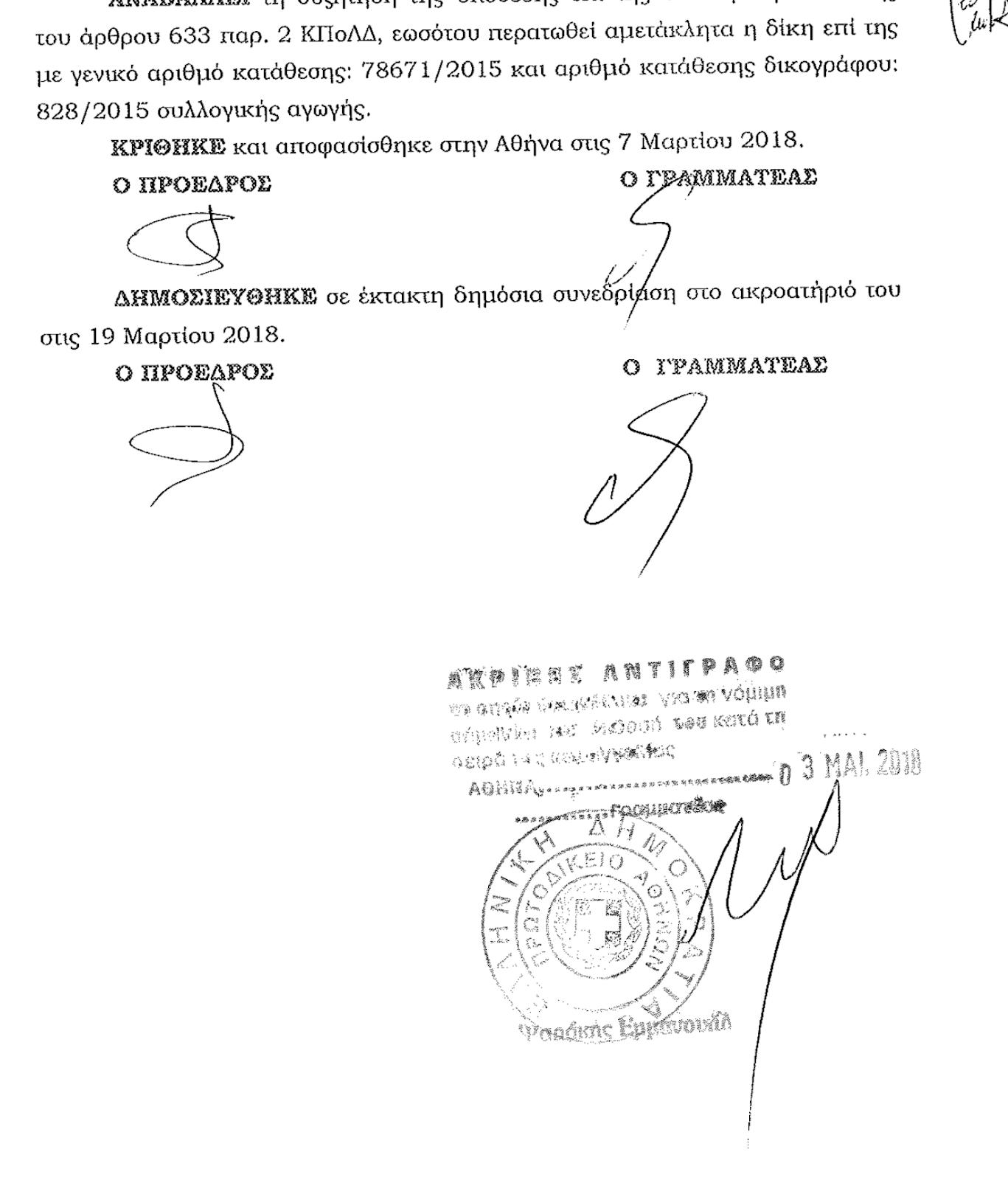 Η εμφάνιση της απόφασης την 03-05-2018 και η αυθημερόν λήψη επικυρωμένου  αντιγράφου d11ee35c0ad