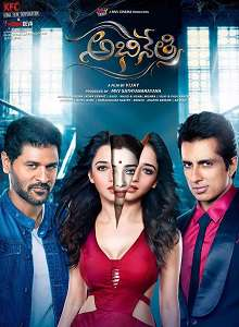 Abhinetri Telugu Movie Review