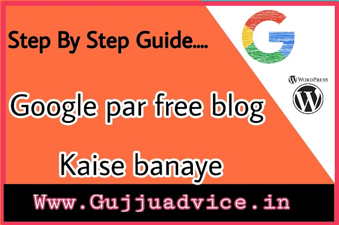 Google Par Free Blog Kaise Banaye. Step By Step Complete Guide.