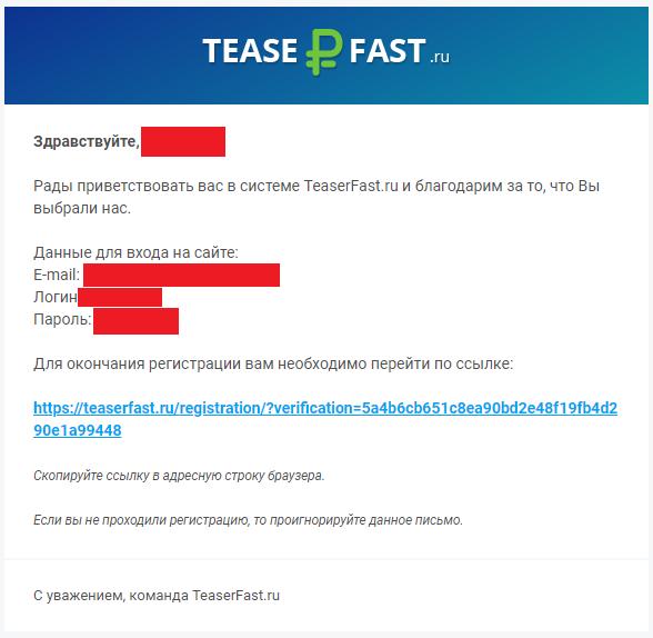 teaserfast расширение