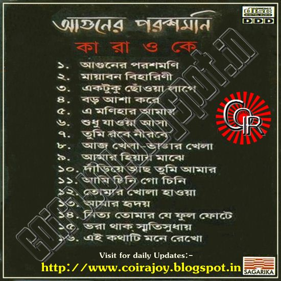 Maya Re Maya Re Bengali Song Download: Rabindra Sangeet Duet
