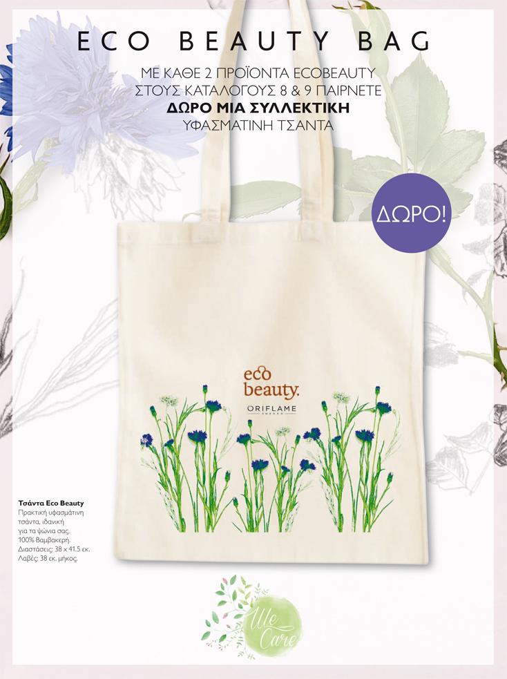 Δώρο συλλεκτική τσάντα Ecobeauty με κάθε 2 προϊόντα της σειράς κατάλογος 8 Oriflame