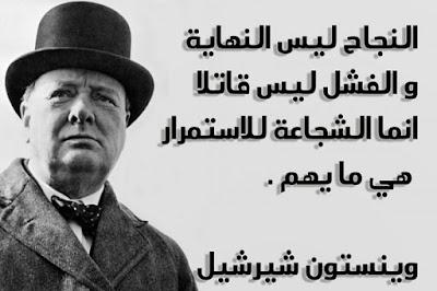 مقولات وحكم عن النجاح