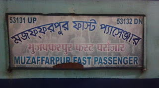 Muzaffarpur Sealdah Fast Passenger Time Table Changes