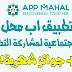 اب محل مكتشف افضل البرامج ويمنح  مسابقة لربح اجهزة حديثة  app mahal !!