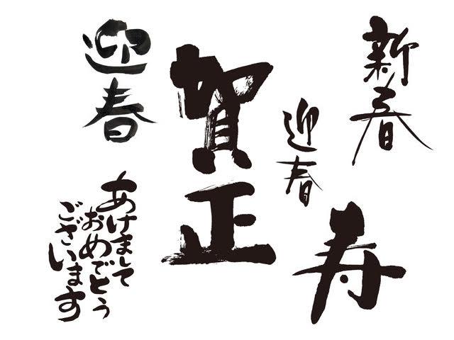 袴田一夫、筆文字、年賀状、墨、黒、和風、文字,イラスト制作,イラストレーター、イラストレーター検索