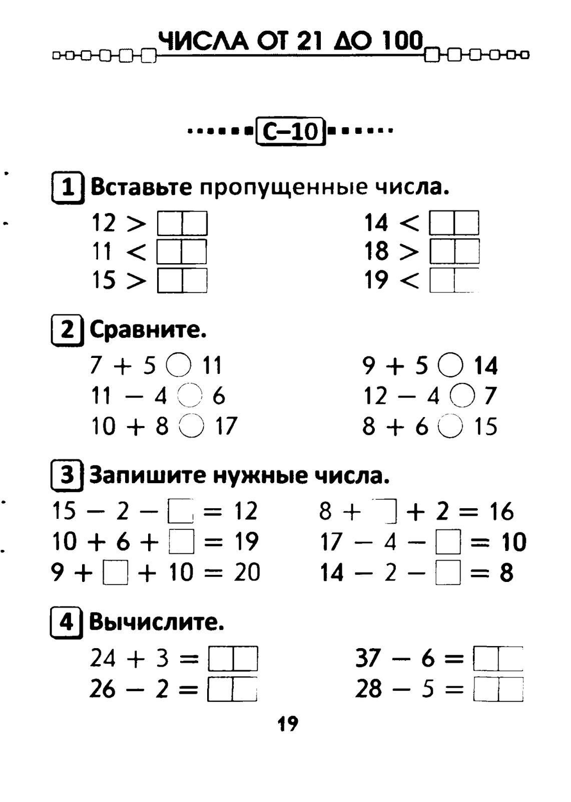 Математика: Готовимся к контрольной работе по математике 2 ...