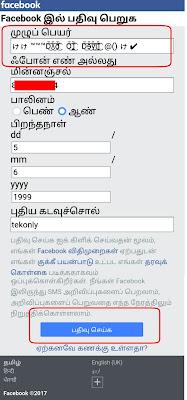 Facebook Par Jungli Name Account Kaise Banate Hai
