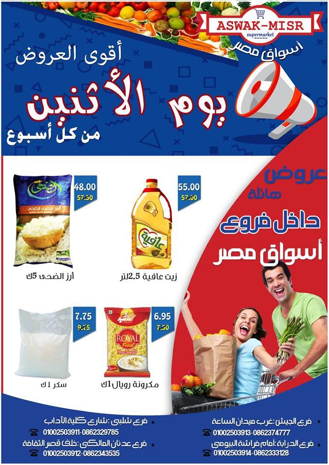 عروض اسواق مصر