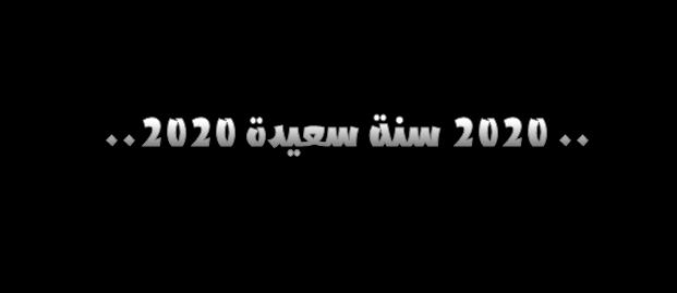 سنة سعيدة 2020..Happy year 2020 ..