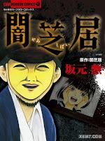 Truyện Kinh Dị Nhật (Phần 6)