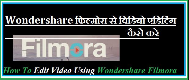 Wondershare-Filmora-Se-Video-Editing-Kaise-Kare