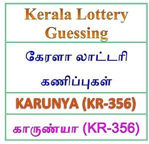 Kerala lottery guessing of Karunya KR-356, Karunya kr-356 lottery prediction, top winning numbers of karunya lottery KR356, karunya lottery result today, kerala lottery result live, kerala lottery bumper result, kerala lottery result yesterday, kerala lottery result today, kerala lottery result today, kerala lottery results today, today kerala lottery result, karunya lottery results, kerala lottery result today karunya, karunya lottery result, kerala lottery result karunya today, kerala lottery karunya today result, karunya kerala lottery result, today karunya lottery result, today kerala lottery result karunya, kerala lottery results today karunya, karunya lottery today, today lottery result karunya, www.keralalotteries.info KR-356, live-karunya-lottery-result-today, kerala-lottery-results, keralagovernment, result, kerala lottery gov.in, picture, image, images, pics, pictures kerala lottery, kerala online lottery results, kerala lottery draw, kerala lottery results, kerala state lottery today, kerala lottare, karunya lottery today result, karunya lottery results today, kerala lottery result, lottery today, kerala lottery today lottery draw result, kerala lottery online purchase karunya lottery, kerala lottery karunya online buy, buy kerala lottery online karunya official, ABC winning numbers, Karunya ABC, 28-07-2018 ABC winning numbers, Best four winning numbers, KR356 Karunya six digit winning numbers, kerala lottery result karunya, karunya lottery result today, karunya lottery KR 356, kl result, yesterday lottery results, lotteries results, keralalotteries, kerala lottery, keralalotteryresult, kerala lottery result, kerala lottery result live, kerala lottery today,