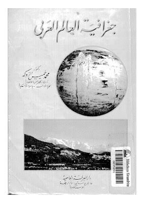 جغرافية العالم العربي - محمد خميس الزوكة
