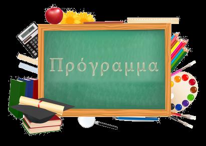 Πρόγραμμα ΤΕΛΙΚΩΝ ΕΞΕΤΑΣΕΩΝ 2019Α