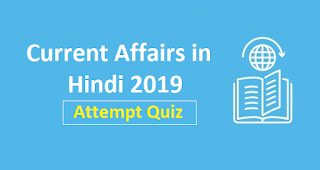 Current affairs in Hindi 2019 - Attempt Quiz (20 April 2019)
