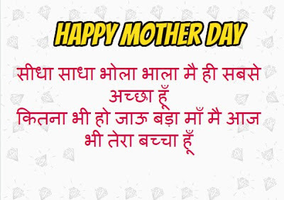Great Mother Day 2019 Status in Hindi Font Images Download
