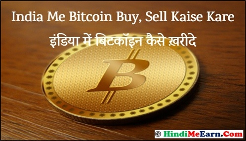 India Me Bitcoin Buy, Sell Kaise Kare