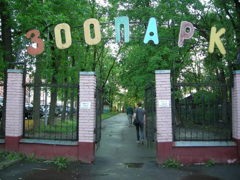 Витебск зоопарк