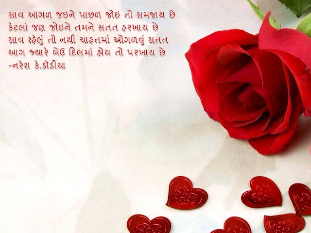 Saav Agad Jaine Pachad Joiye Muktak By Naresh K. Dodia
